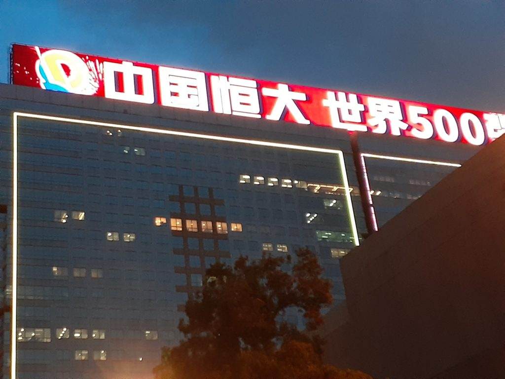 EVERGRANDE LINES UP FUNDS FOR INTEREST PAYMENT   CITIZEN JOURNALISM